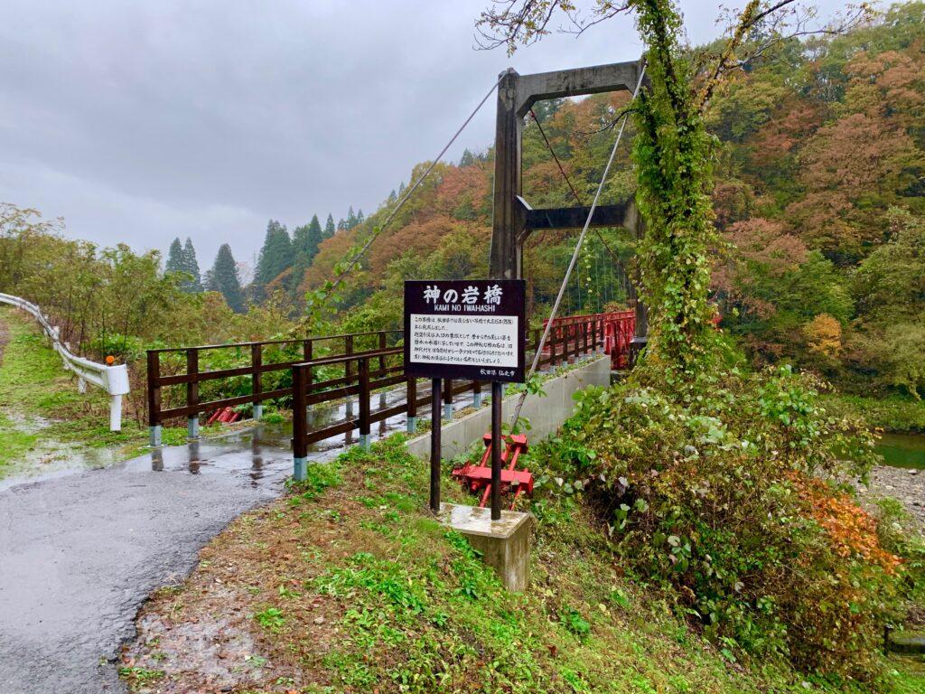 渓谷の入り口にある神の岩橋