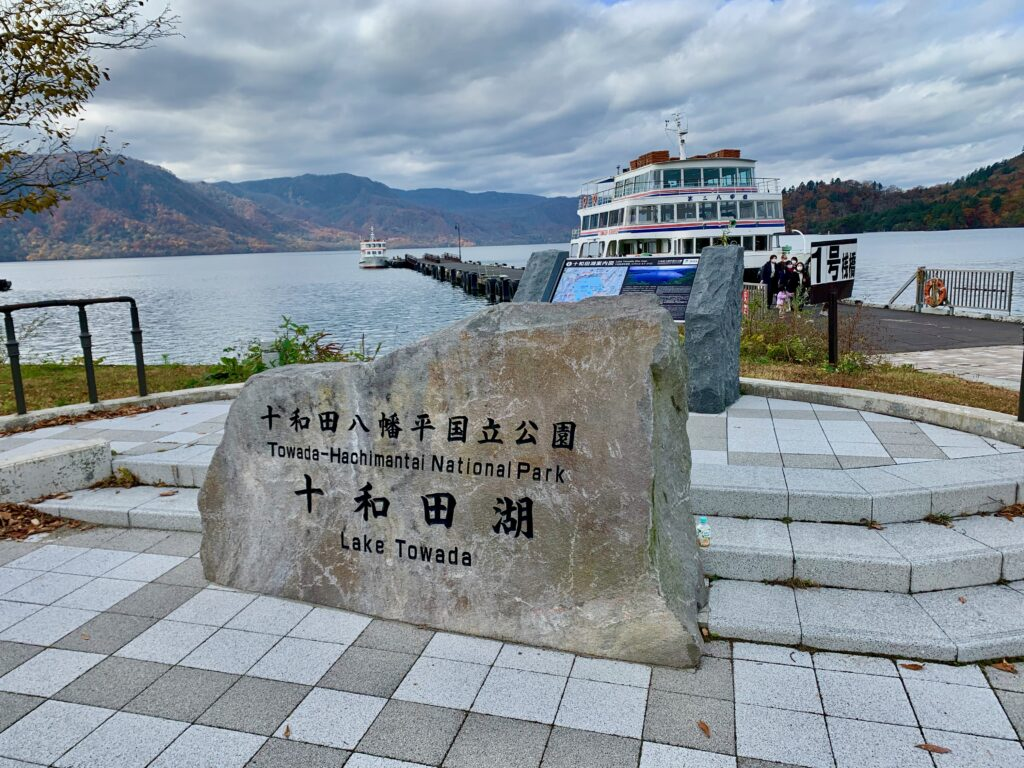 十和田湖遊覧船が発着する桟橋