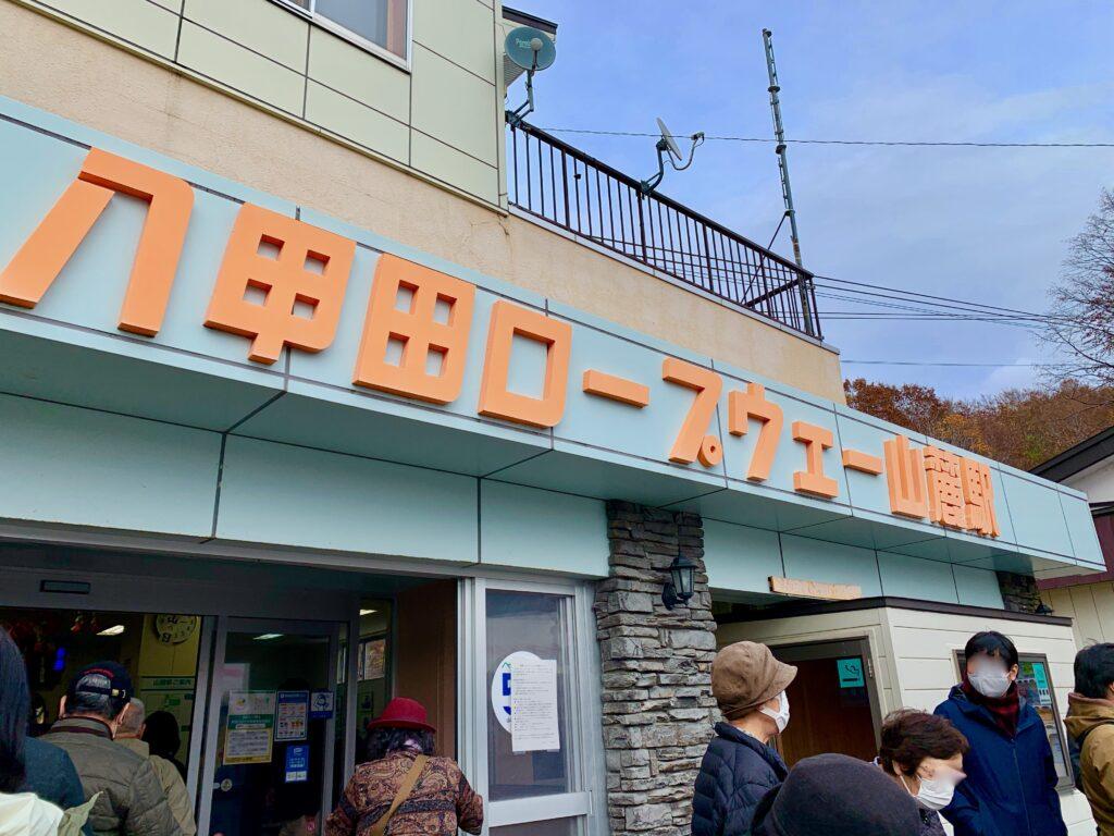 八甲田ロープウェイの山麓駅