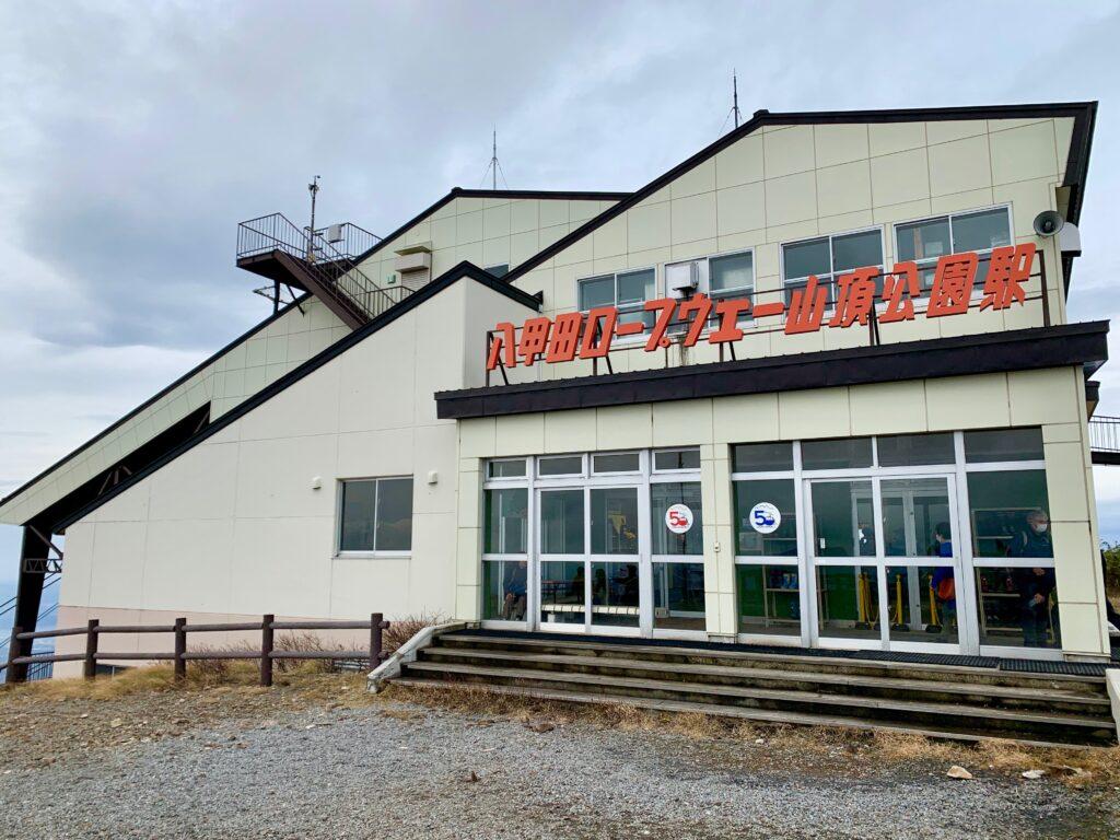 八甲田ロープウェイの山頂公園駅