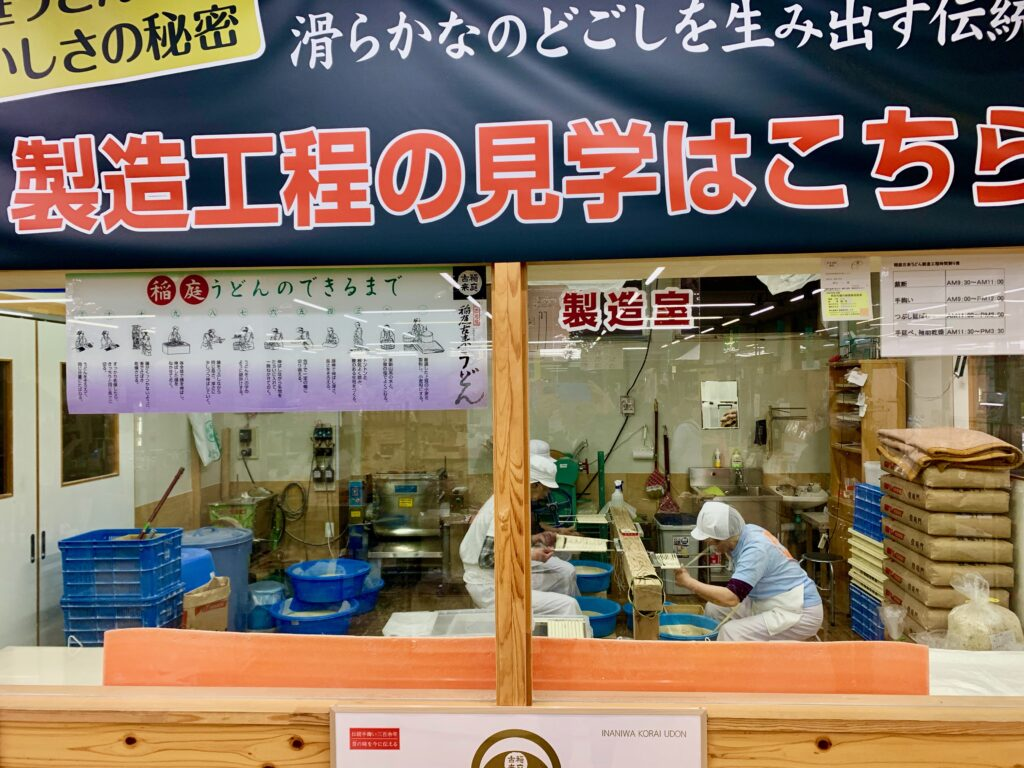 稲庭うどん製造室