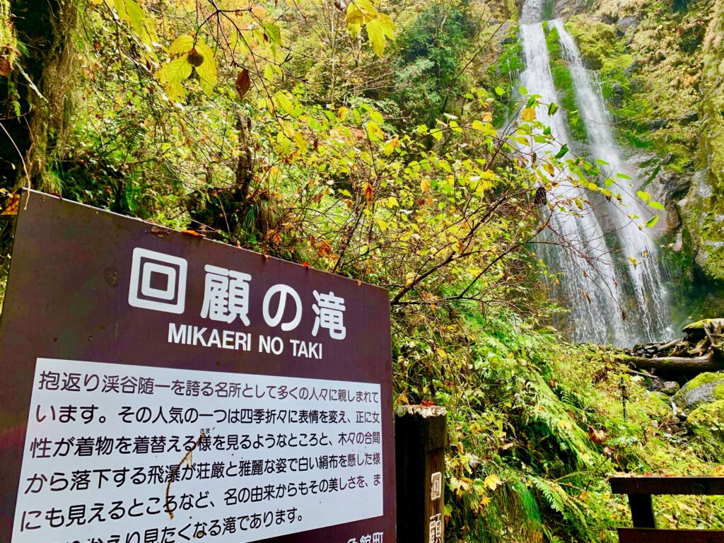 回顧の滝の案内板