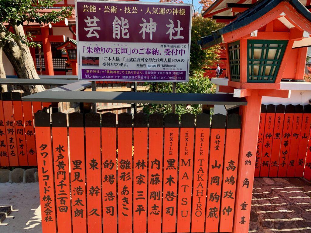芸能神社の玉垣