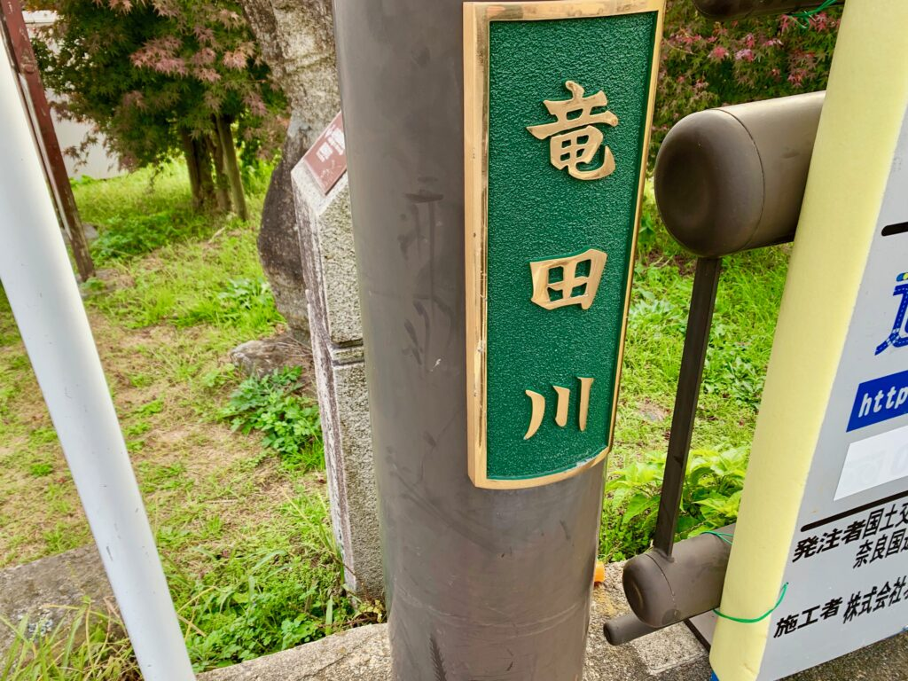 竜田川大橋