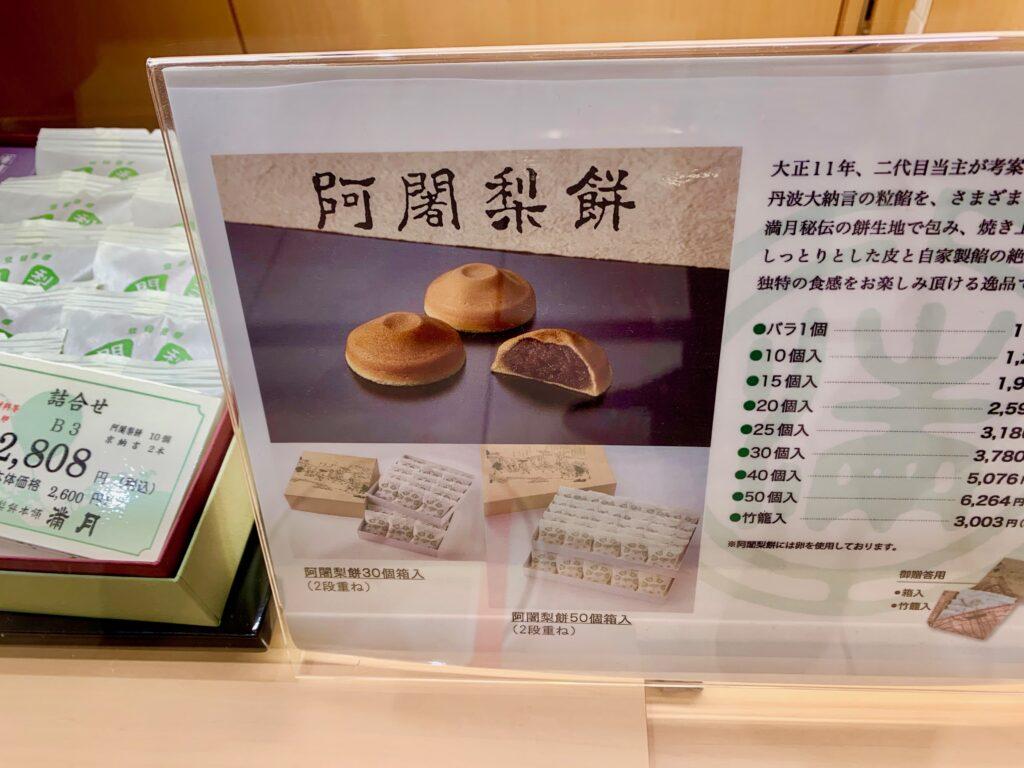 京都土産の定番、満月の阿闍梨餅