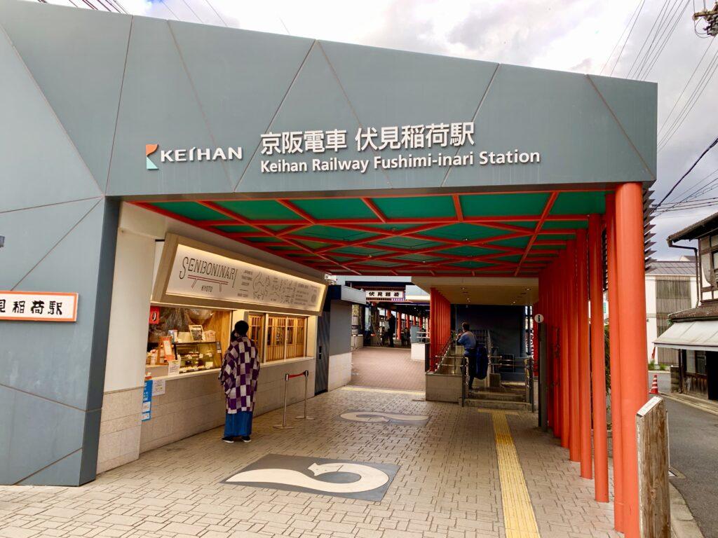 京阪電車伏見稲荷駅