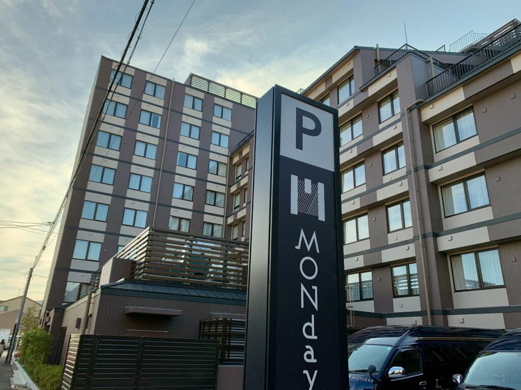 hotel MONday Premium 京都駅東九条の外観