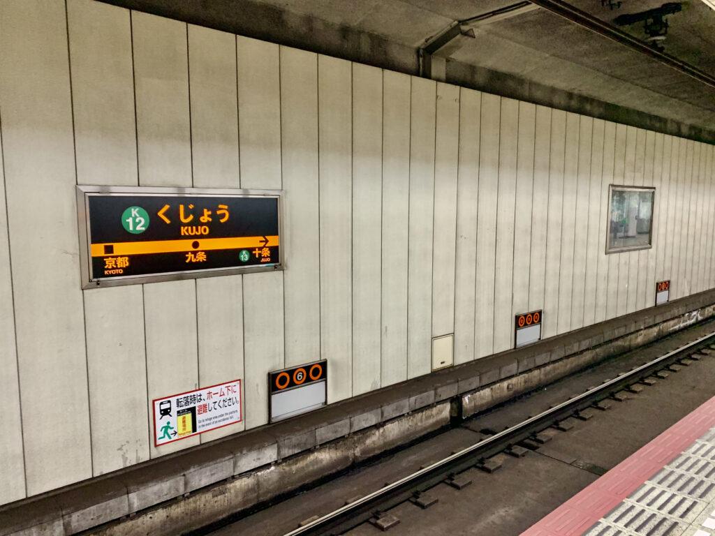 京都市営地下鉄烏丸線九条駅のホーム