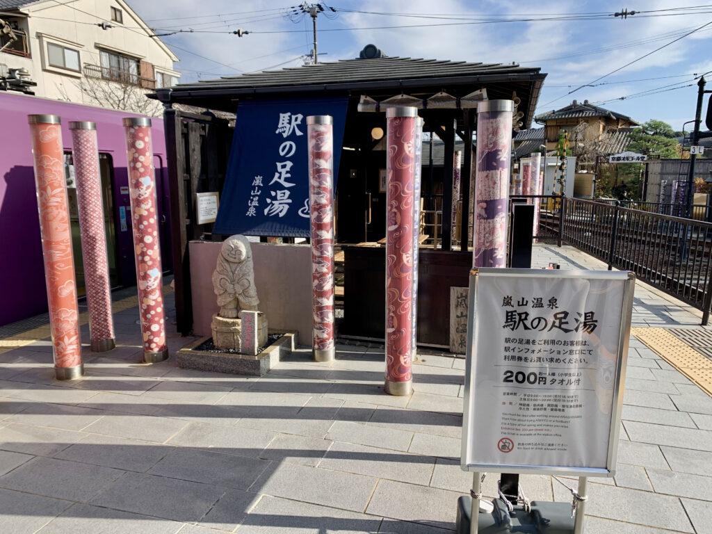 嵐山駅ホームにある足湯
