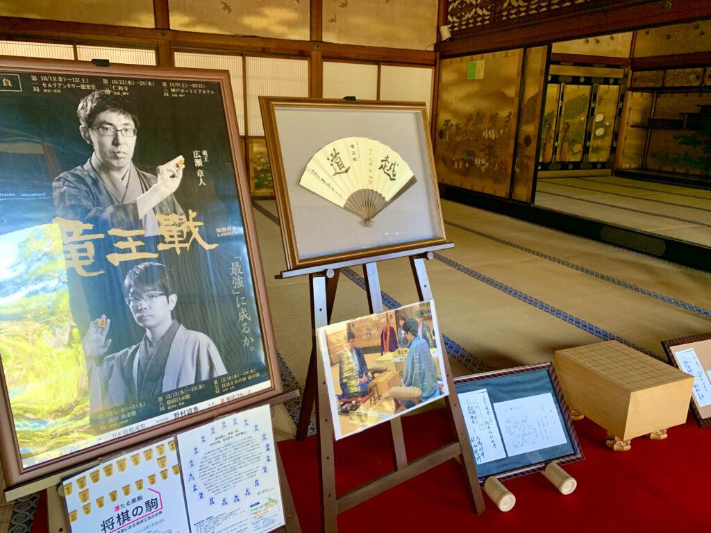 仁和寺で行われた竜王戦で使われた将棋盤