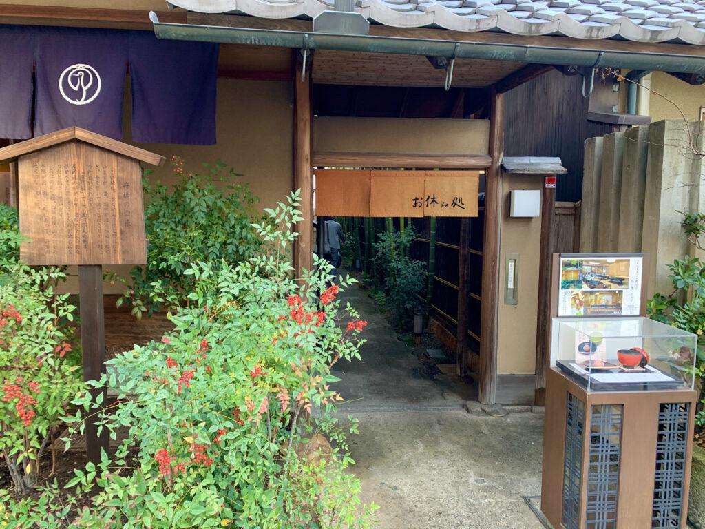 本店入り口の隣にひっそり佇む菓遊茶屋の入り口