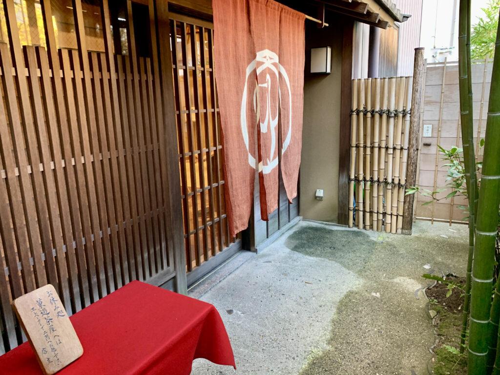 菓遊茶屋の玄関