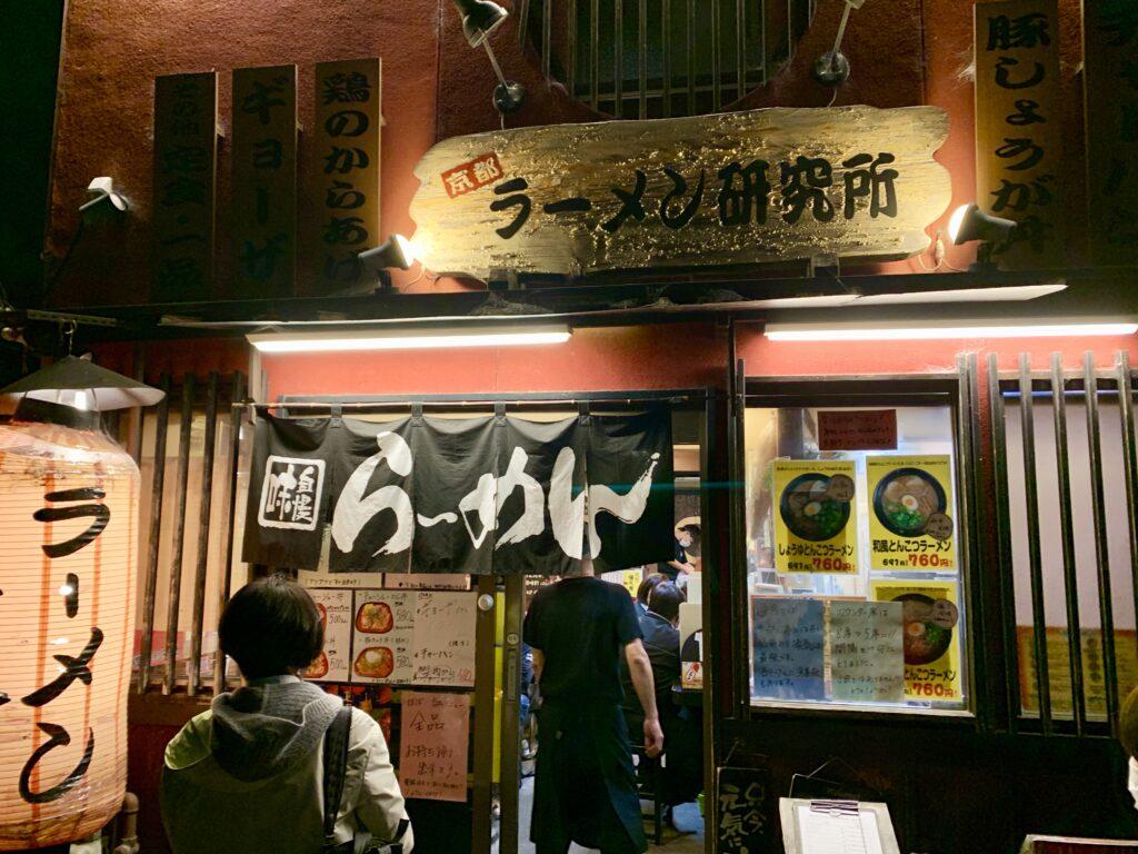 京都ラーメン研究所の入り口
