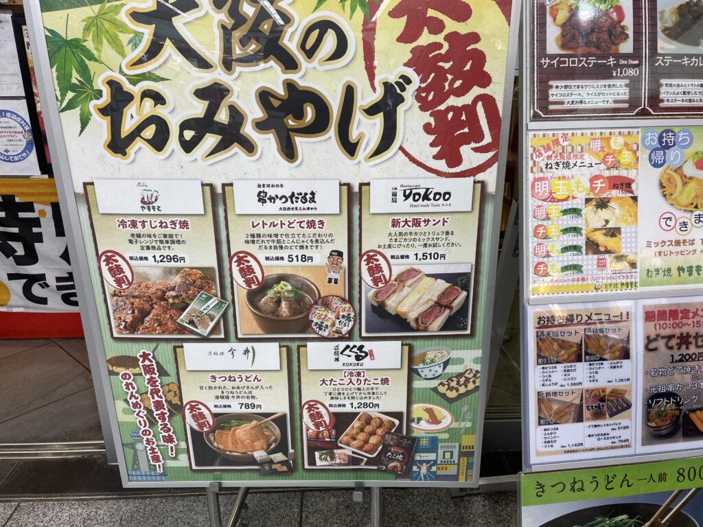 大阪のれんめぐりの看板