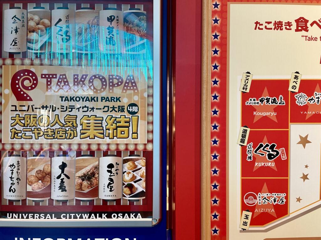 大阪たこ焼きミュージアムの看板