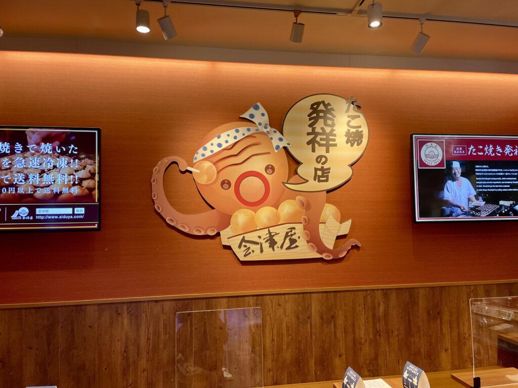 たこ焼き発祥の店「会津屋」