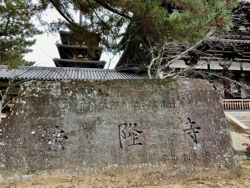 世界遺産・法隆寺