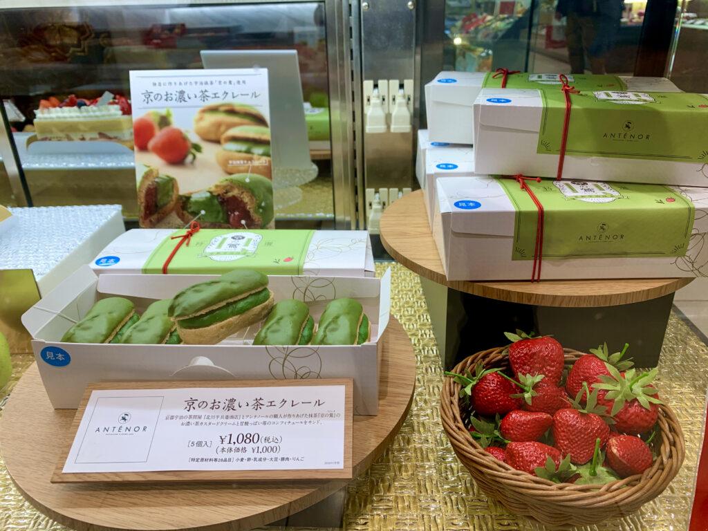 京のお濃い茶エクレール