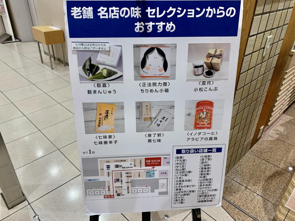 ジェイアール京都伊勢丹地下1階の案内パネル