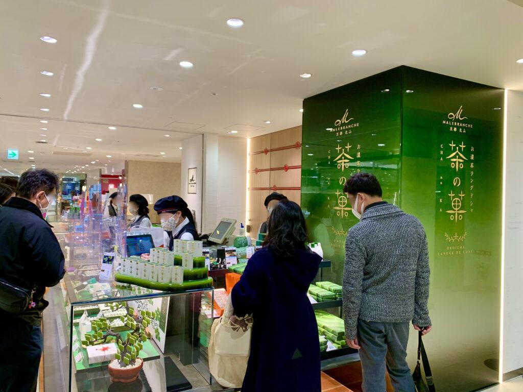 マールブランシュの茶の菓ジェイアール京都伊勢丹店