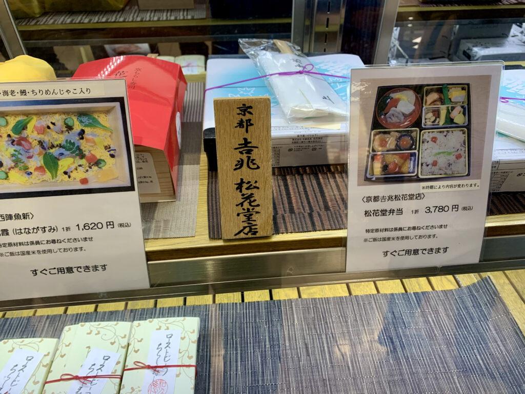 ジェイアール京都伊勢丹で売られている京都吉兆の駅弁
