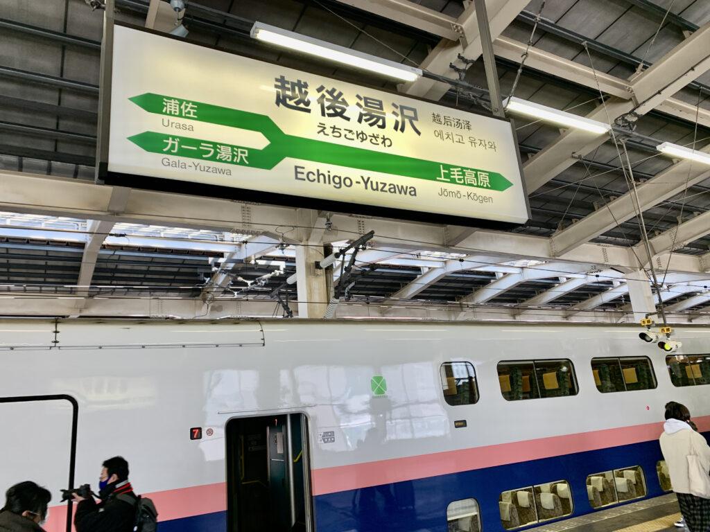 越後湯沢駅に到着