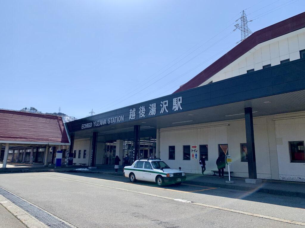 越後湯沢駅東口
