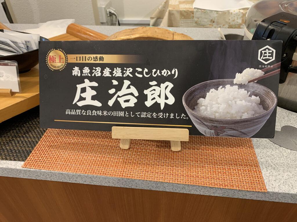 南魚沼産塩沢コシヒカリ「庄治郎」